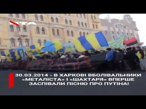 НТА - Незалежне телевізійне агентство: 30.03.2014 - в Харкові вболівальники «Металіста» і «Шахтаря» вперше заспівали пісню про Путіна!