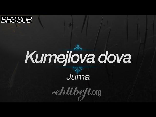 Kumejlova dova (Hamid Juma) | دعاء كميل بن زياد