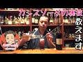 【カクテル】【裏技】カシスソーダをワンランク美味しく作る裏技をご紹介!
