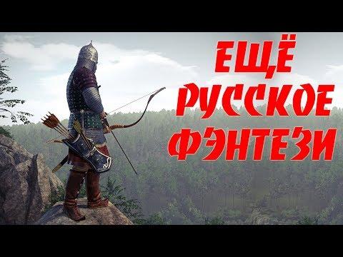 Ещё русское фэнтези / Виталий Зыков / про попаданцев