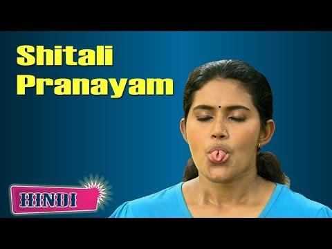 Sheetali Pranayama | शीतली प्राणायाम | Cooling Breath Technique in Hindi
