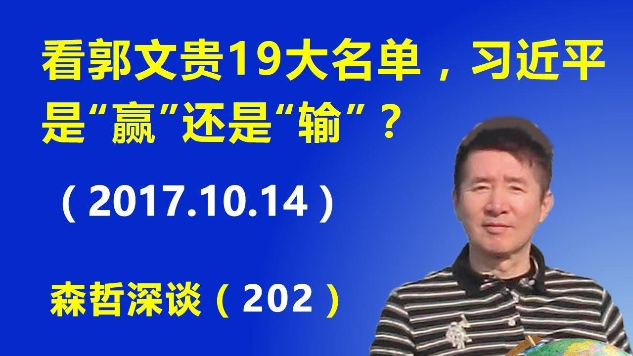 """看郭文贵版""""19大""""名单,习近平是""""赢""""还是""""输""""?(2017.10.14)"""