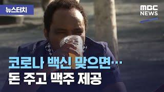 [뉴스터치] 코로나 백신 맞으면…돈 주고 맥주 제공 (…