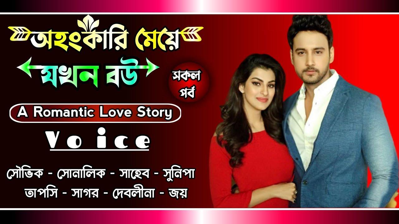 অহংকারি মেয়ে যখন বউ || সকল পর্ব || A Romantic Love Story || Voice : Souvik, Shonalika, Sagar, Saheb