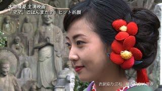木南晴夏が東京・目黒の大円寺で主演映画『ママ、ごはんまだ?』のヒッ...