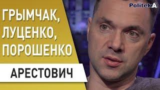 АРЕСТОВИЧ : Портнов против Порошенко - личная месть или борьба за справедливость