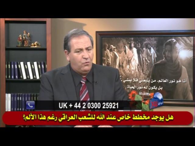 392 هل يوجد مخطط خاص عند الله للشعب العراقي رغم هذا الألم؟