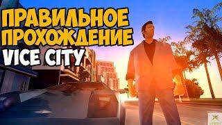 КАК ПРАВИЛЬНО ПРОХОДИТЬ GTA VICE CITY #1