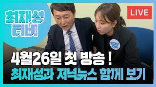 [최재성티비 라이브 1화] 패스트트랙 정국, 최재성의원과 함께 저녁뉴스 보기 thumbnail