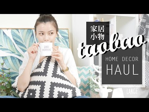 小物也超好買🌸15樣淘寶家居布置小物戰利品分享|Taobao Home Decor Haul|夢露 MONROE