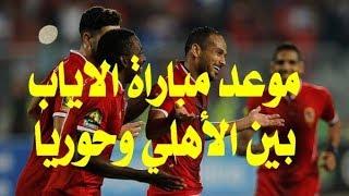 موعد مباراة الإياب بين الأهلي وحورويا الغيني في دوري أبطال أفريقيا