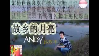 故乡的月亮 (Gu Xiang De Yue Liang) - Andy Qiu 邱烈丰;