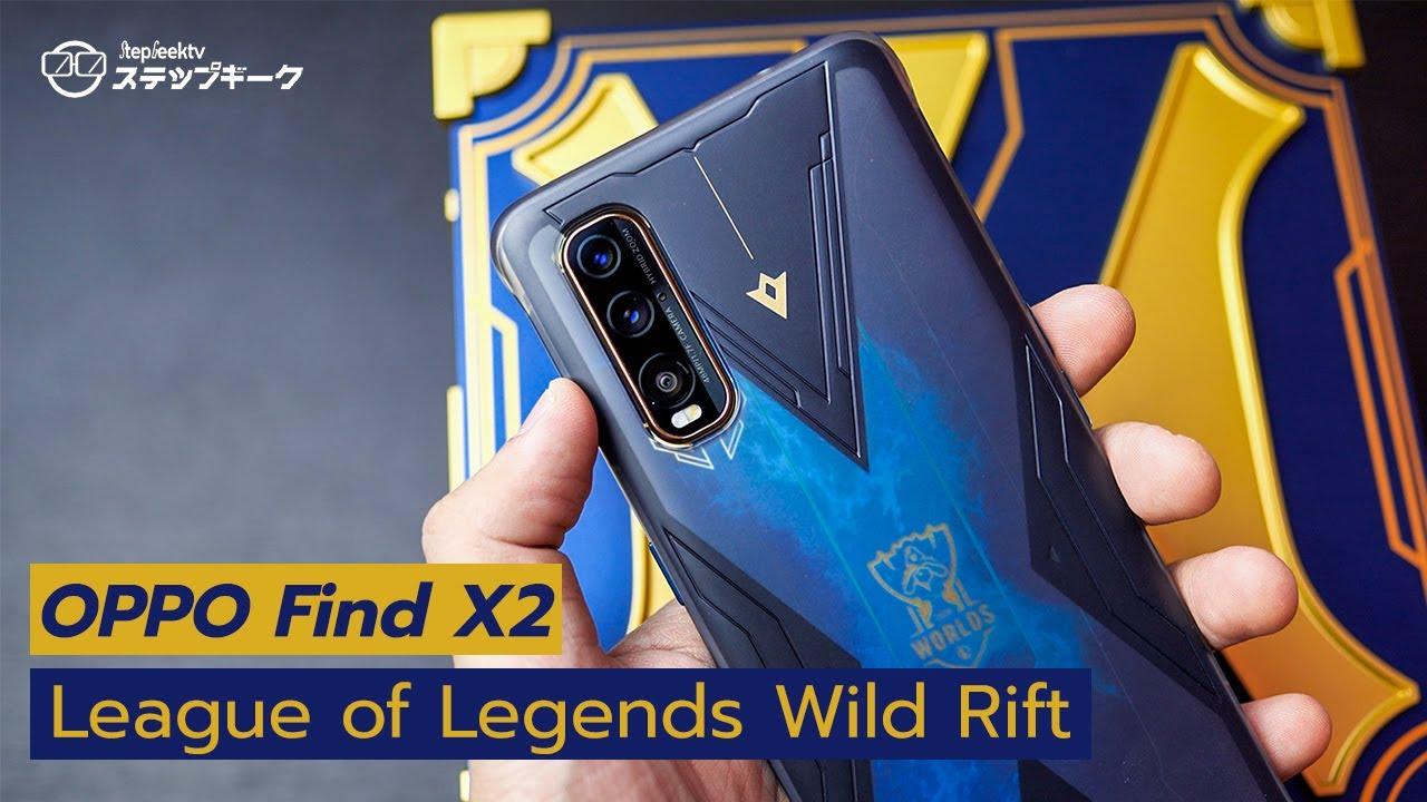 Oppo League Of Legends