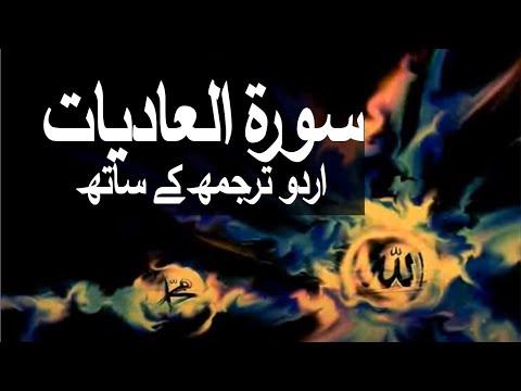 Surah Al-Adiyat with Urdu Translation 100 (The Chargers)