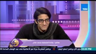 عسل أبيض - مداخلة هاتفية مع والدة المتسابق الرابع محمد صلاح