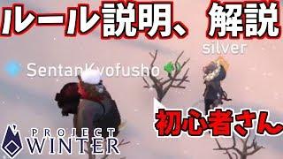 【Project Winterルール説明、解説】サバイバー編 ~初心者さんにお教えしながら~【人狼ガチ勢の雪山人狼】