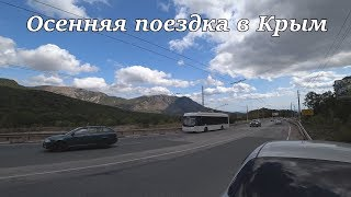 Из УКРАИНЫ в КРЫМ/ОСЕННЯЯ ПОЕЗДКА В КРЫМ/ПРОХОЖДЕНИЕ ГРАНИЦЫ