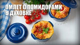 Омлет с помидорами в духовке — видео рецепт