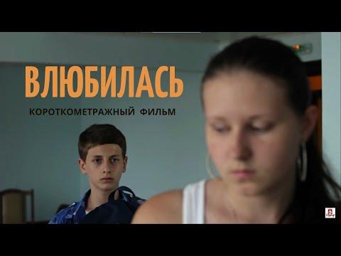 'Влюбилась'. Короткометражный детский фильм.