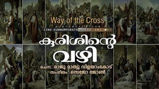 kurishinte vazhi | Way of the Cross Malayalam | Christian devotional songs Malayalam