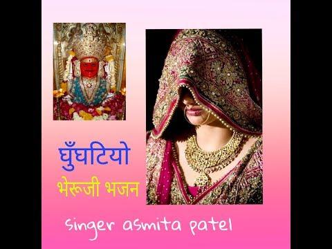Aade aa gyo   nakoda bheru bhajan by asmita patel