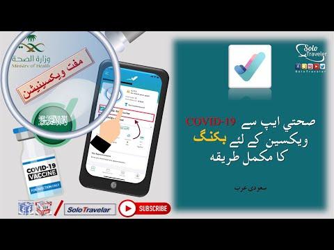 COVID-19 Vaccination Booking in Sehhaty(صحتي) ویکسین  بکنگ   Saudi Arabia  Urdu/Hindi   SoloTravelar
