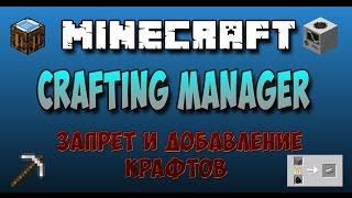 ДЕЛАЕМ СВОИ КРАФТЫ В МАЙНКРАФТ | CraftingManager | minecraft tutorial