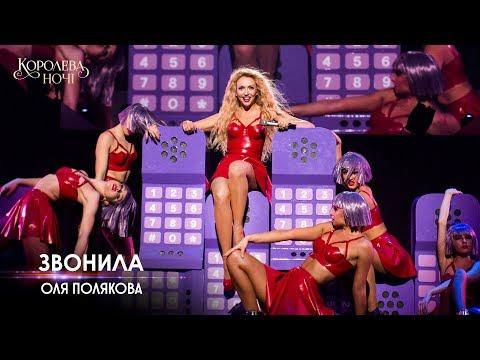 Телеканал 1+1: Оля Полякова – Звонила. Концерт «Королева ночі»