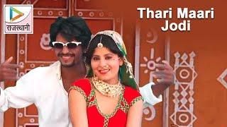 "New Rajasthani DJ Songs 2016 ""Thari Maari Jodi"" By Raju Rawal | Latest Rajasthani Folk Song"