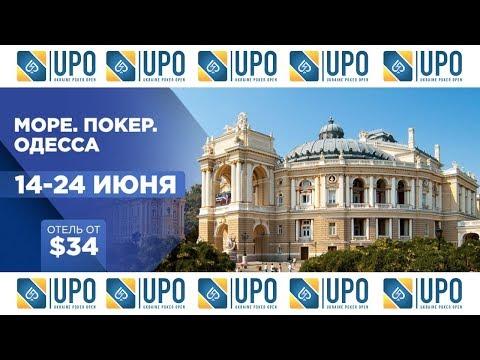 Grompoker Ukraine Poker Open | Main Event | Day 2B