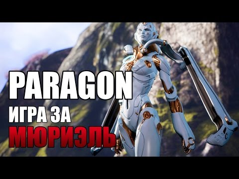 видео: paragon stream / мюриэль / гайд / тактика / билд / колода / карты