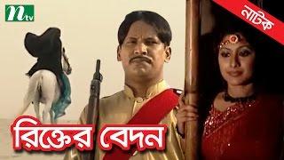 Bangla Natok Rikter Bedon (রিক্তের বেদন) | Sumaiya Shimu, Litu Anam | Director Ferdous Hasan