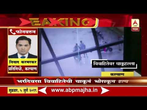 Kalyan | Married Lady Murdered