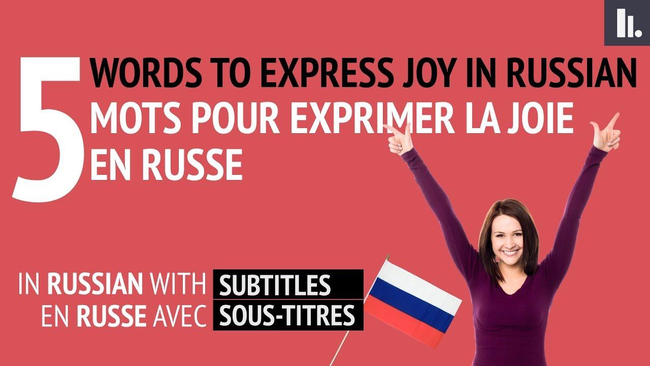 5 mots pour exprimer la joie en russe | 5 words to express