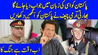 Indian Army Chief Nay Pakistan Ko Tariyan Laga Din - Dunya News Dun...