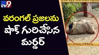 Ghastly murder in Warangal - TV9