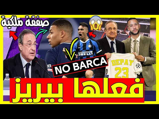 عاجل ريال مدريد يزلزل برشلونة ويقرر شراء ممفيس ديباي هذا الشهر ومبابي😍ولاوتارو يصدم برشلونة لابورتا