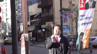 港029:【街頭演説】山本へるみ麻布十番温泉跡地前(27-01-18)