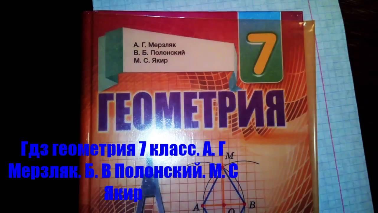 Гдз геометря а.г.мерзляк в.б.полонский м.с.якр 8клас