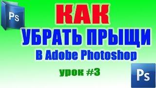 Как убрать прыщи в Adobe Photoshop / How to remove pimples in Adobe Photoshop(Мужские военные часы Skmei 1025, рекомендую: https://goo.gl/xU6n5w **************************************************************** В данном видео-уроке..., 2015-05-11T18:21:45.000Z)