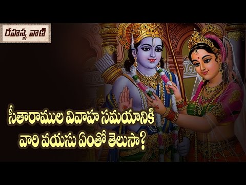 What was the age of Rama and Sita when they got married?   వివాహ సమయానికి సీతారాముల వయసు ఎంతో తెలుసా
