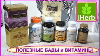 ПОКУПКИ с iHERB! Альфа-липоевая кислота, Витамины, Спирулина...
