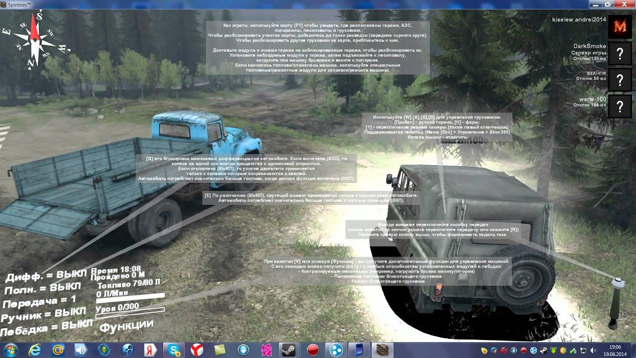 как играть tires на карте spin по сети