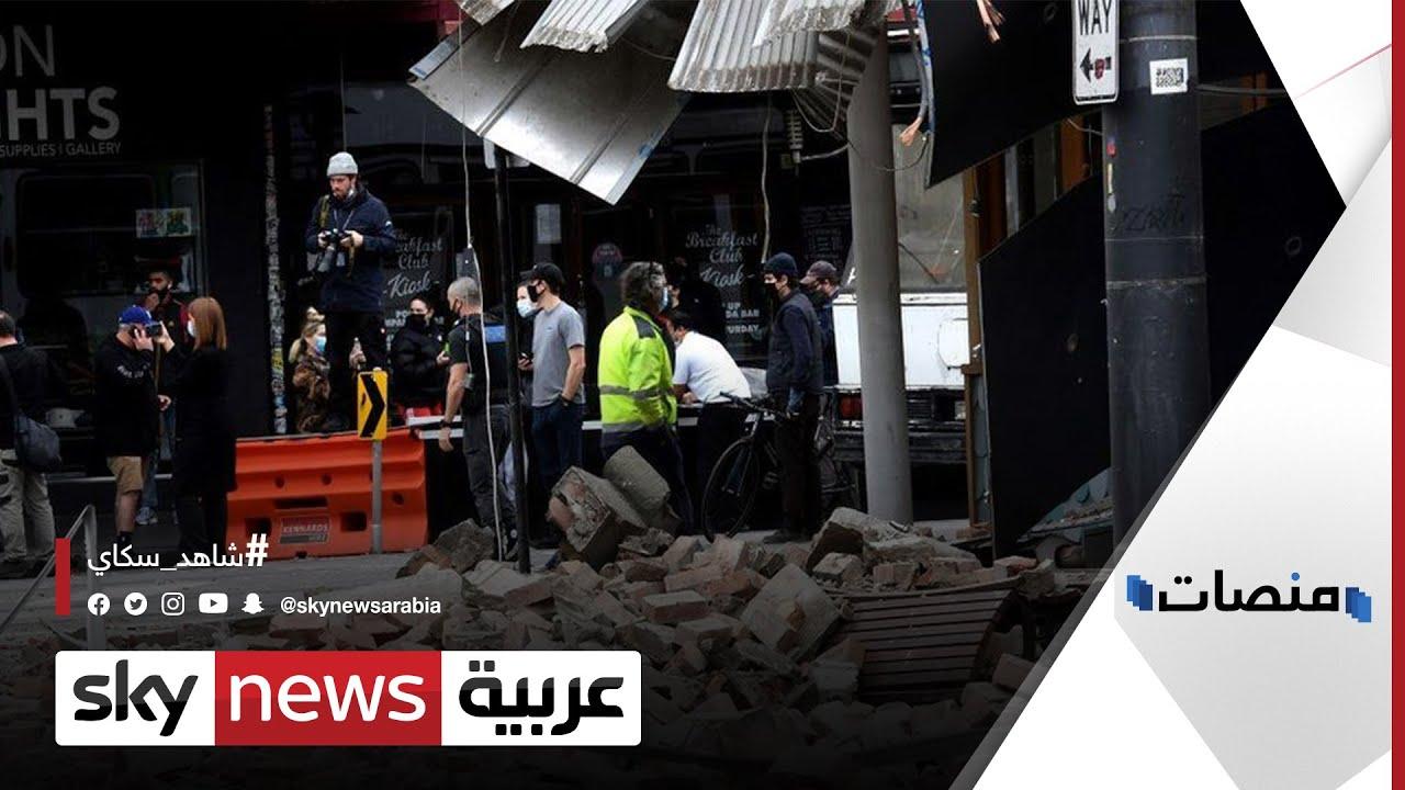 لقطات زلزال أستراليا تتصدر مواقع التواصل الاجتماعي | #منصات  - 17:56-2021 / 9 / 22
