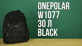 Розпакування Onepolar W1077 30 л Black