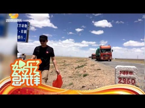 《娱乐急先锋》 20160705 胡歌现身青藏公路捡垃圾做公益 Showbiz: 【芒果TV官方版】