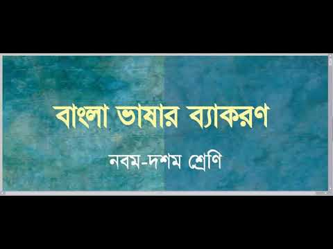 Government job preparation bd | BCS job study bangla 2nd paper| চাকরির প্রস্তুতি বাংলা ২য় পত্র| BCS