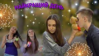 ПОТАП & ОЛЕГ ВИННИК - НАЙКРАЩИЙ ДЕНЬ (неофициальный клип)