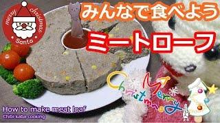 【簡単料理】クリスマスパーティー ミートローフ クリスマスレシピHow t...