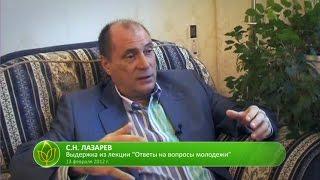С.Н. Лазарев | Циники и идеалисты
